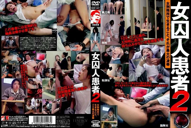 女囚人患者 2
