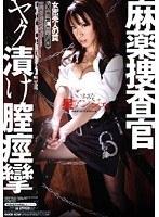 麻薬捜査官 ヤク漬け膣痙攣 星アンジェ ダウンロード