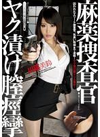 「麻薬捜査官 ヤク漬け膣痙攣 川菜美鈴」のパッケージ画像