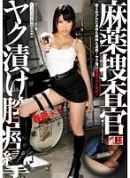 「麻薬捜査官 ヤク漬け膣痙攣 春原未来」のパッケージ画像
