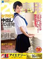 (1iesp00620)[IESP-620] 向井藍 女子校生 中出し20連発 ダウンロード