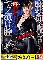 波多野結衣麻薬捜査官ヤク漬け膣痙攣【iesp-654】