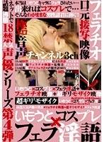 「18禁声優シリーズ いもうと×コスプレ×フェラ淫語」のパッケージ画像