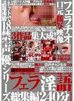 18禁声優シリーズ フェラ淫語 総集編
