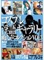 コスプレ淫語ギャラリー 萌え声コレクション VOL.3