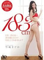 「ハイスペック美女限定 中出しシリーズ! 183cm 日本一背の高いAV女優に全力で中出ししてみませんか? 雪城まどか」のパッケージ画像