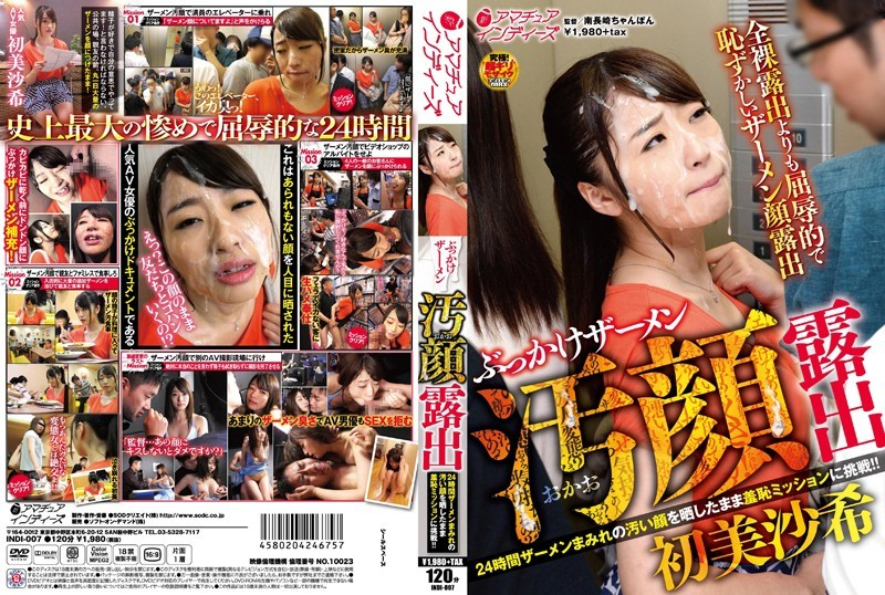 1indi00007pl INDI 007 Saki Hatsumi   The Dirty Exposed Face
