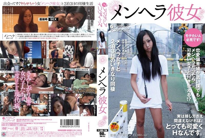 [INDI-012] メンヘラ彼女 桜井レイラ