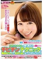 「小さいちんちんの僕が考えたチビチンテクニックで篠田ゆうちゃんに気持ち良くなってもらいたい!」のパッケージ画像
