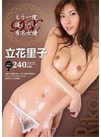 もう一度逢いたい有名女優DX 立花里子 ダウンロード
