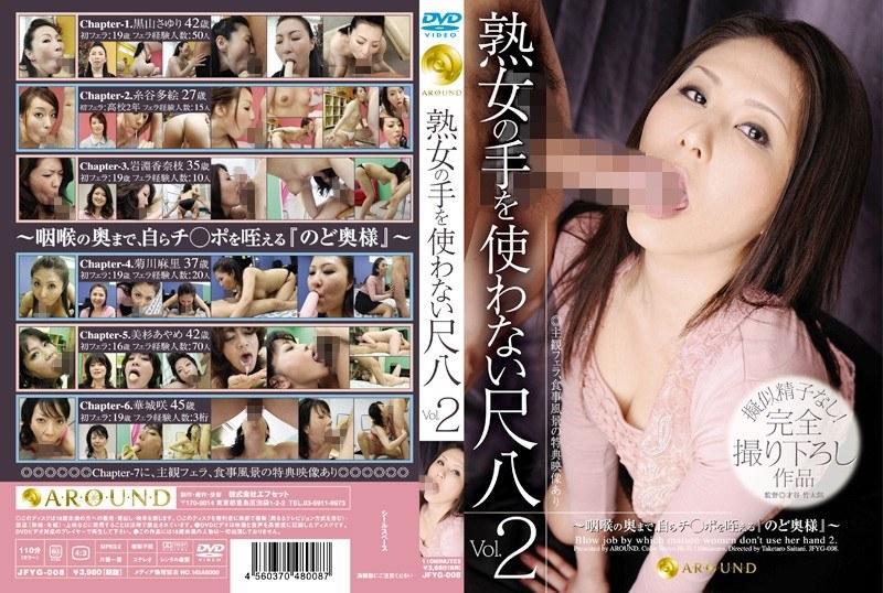 熟女、菊川麻里出演のフェラ無料動画像。熟女の手を使わない尺八 VOL.2
