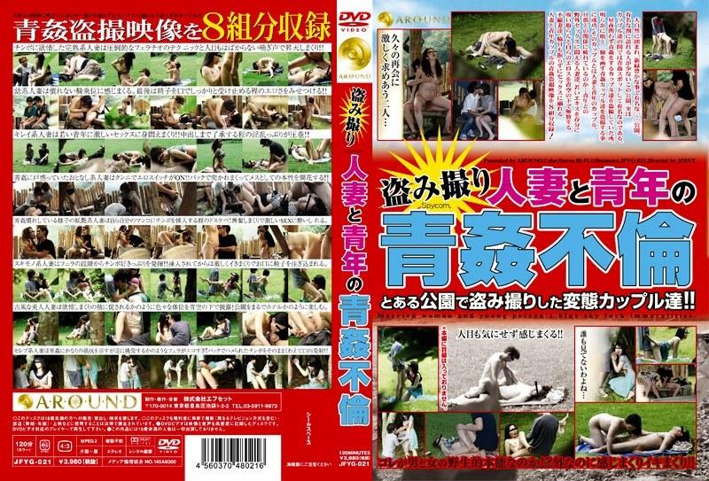 野外にて、人妻ののぞき無料熟女動画像。盗み撮り 人妻と青年の青姦不倫