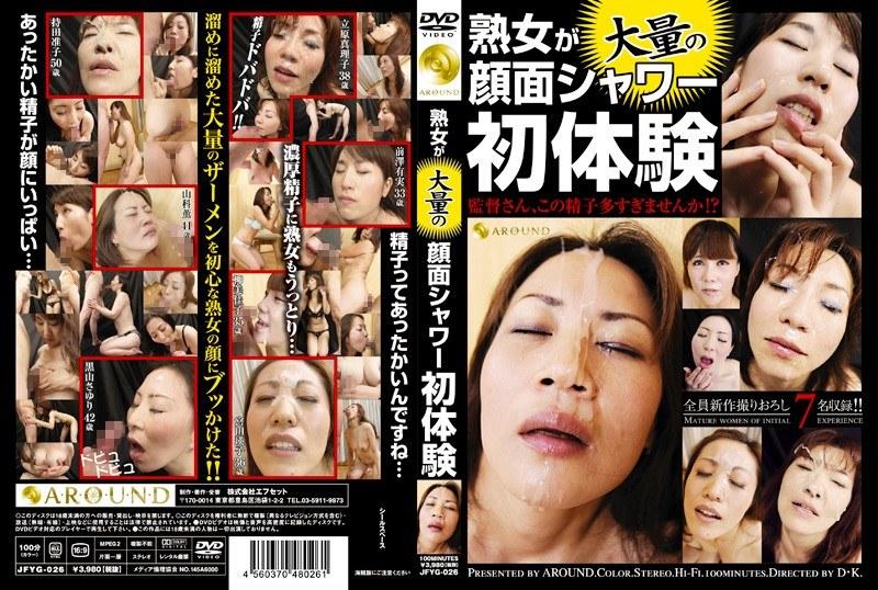 淫乱の熟女、山科薫出演の顔射無料動画像。熟女が大量の顔面シャワー初体験
