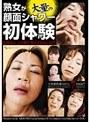 熟女が大量の顔面シャワー初体験
