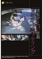(1jfyg00029)[JFYG-029] 運転中にエロい悪戯 ドライブペッティング ダウンロード