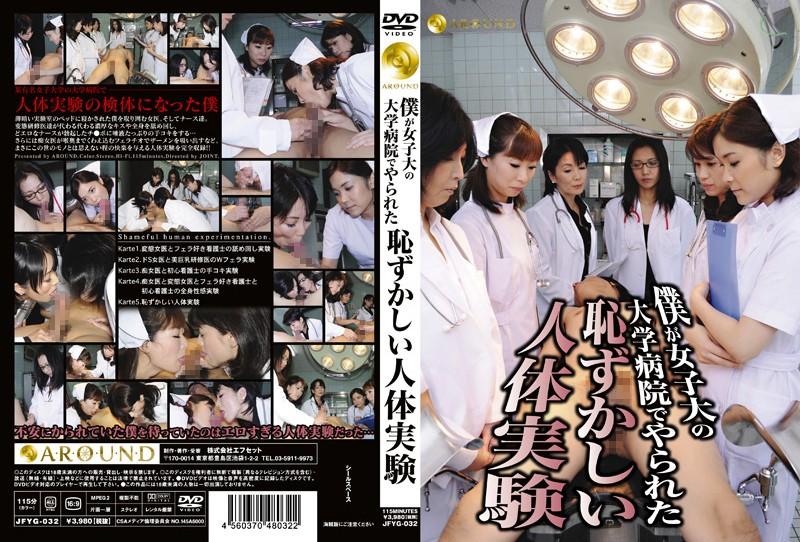 病院にて、痴女の無料熟女動画像。僕が女子大の大学病院でやられた恥ずかしい人体実験