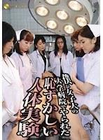 「僕が女子大の大学病院でやられた恥ずかしい人体実験」のパッケージ画像