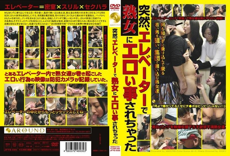 淫乱の熟女のキス無料動画像。突然、エレベーターで熟女にエロいことされちゃった