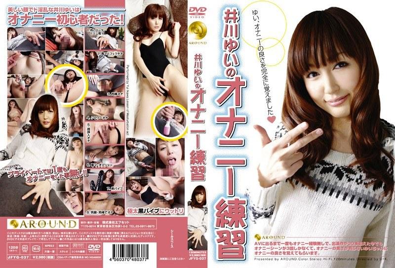 処女の人妻、井川ゆい出演のバイブ無料熟女動画像。井川ゆいのオナニー練習