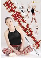 〜バレエ歴40年〜 五十路バレリーナ 妄想でイク、インテリ熟女 ダウンロード