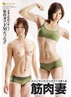 「スパンキング・ビンタでイキまくる筋肉妻」のパッケージ画像