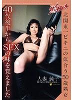 (1jfyg00046)[JFYG-046] 熟女ど真ん中 北関東一ビキニの似合う50歳熟女 40代後半からSEXの味を覚えました。 ダウンロード