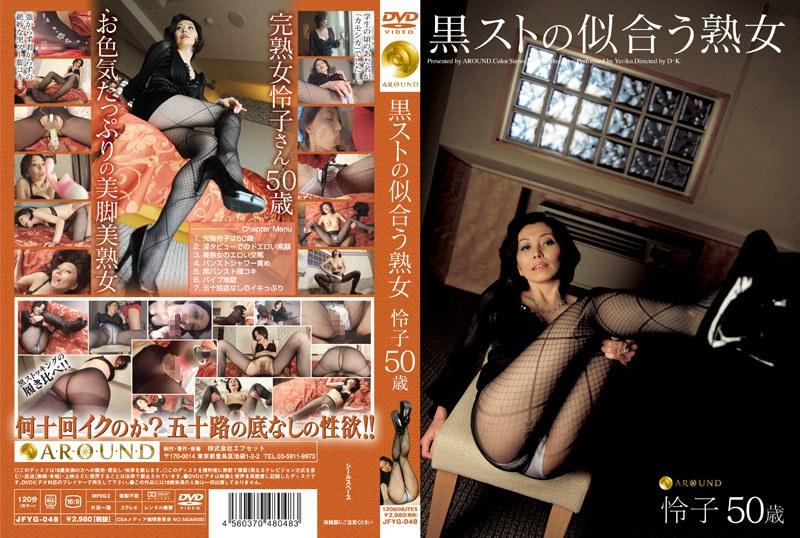 美脚の熟女の無料動画像。黒ストの似合う熟女 怜子50歳