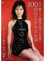 ゴージャス熟女奈美50歳 五十路に入って感度が高まった肉体で100回以上のアクメ天国 ダウンロード