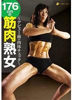 ~デビュー前の肉体チェック~ 176cmの筋肉熟女 永瀬美月