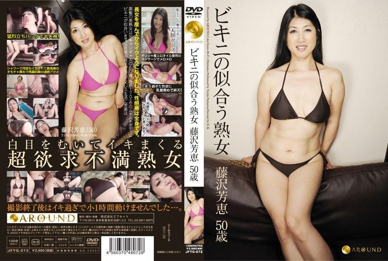 ビキニの人妻、藤沢芳恵出演の白目無料動画像。ビキニの似合う熟女 藤沢芳恵 50歳