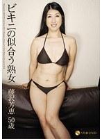 「ビキニの似合う熟女 藤沢芳恵 50歳」のパッケージ画像