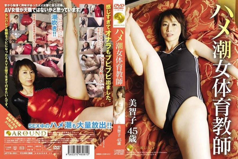 レオタードの先生のsex無料熟女動画像。ハメ潮女体育教師 美智子 45歳