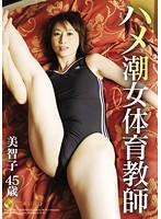 ハメ潮女体育教師 美智子 45歳