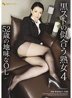 「黒ストの似合う熟女 4 52歳の地味なOL」のパッケージ画像