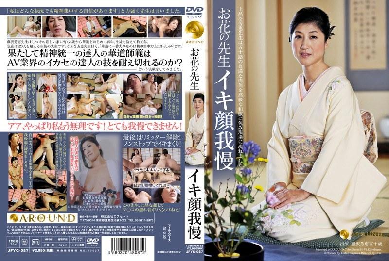 浴衣の熟女、藤沢芳恵出演の無料jyukujyo douga動画像。お花の先生 イキ顔我慢