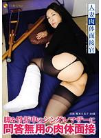 (1jfyg00089)[JFYG-089] 人妻肉体面接官 脚を骨折中のシングルマザーに問答無用の肉体面接 ダウンロード
