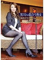 「黒ストの似合う熟女 現役クラブママ編 水商売一筋25年」のパッケージ画像