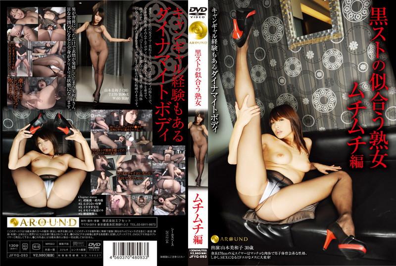 ムチムチの熟女、山本美和子出演の潮吹き無料動画像。黒ストの似合う熟女 ムチムチ編