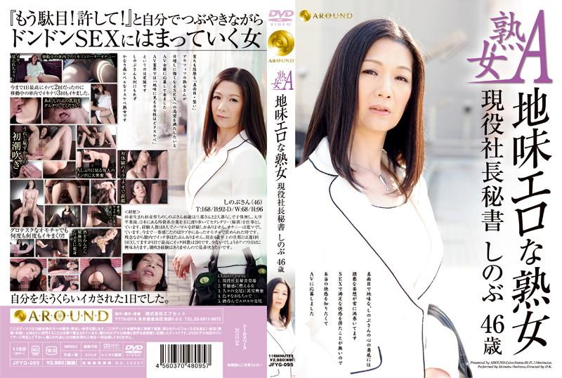 秘書、大嶋しのぶ出演のsex無料動画像。熟女A 地味エロな熟女 現役社長秘書 しのぶ 46歳