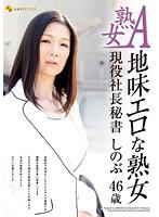 (1jfyg00095)[JFYG-095] 熟女A 地味エロな熟女 現役社長秘書 しのぶ 46歳 ダウンロード