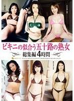 ビキニの似合う五十路の熟女 総集編4時間 ダウンロード