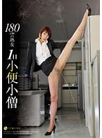 (1jfyg00100)[JFYG-100] 180cmの熟女 1日小便小僧 一樹つかさ ダウンロード