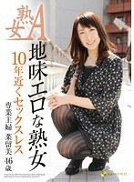 地味エロな熟女 10年近くセックスレス 専業主婦 菜留美 46歳