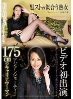 「黒ストの似合う熟女 ビデオ初出演 アジアンビューティー 175cmのキャリアウーマン」のパッケージ画像