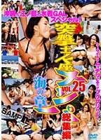 突撃土下座ナンパ 総集編 VOL.25