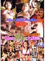 SEXの狂宴! 奥さま潮吹き大宴会 〜5人のエロ妻たちの大乱舞〜 ダウンロード