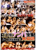 限定完全復刻版 土下座ナンパ全集 X-02 ダウンロード