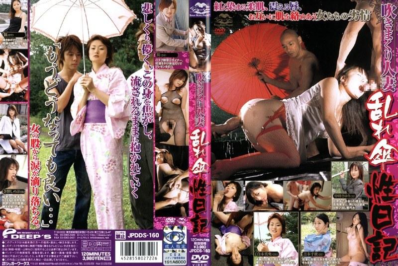 人妻、中峰さゆり出演の4P無料熟女動画像。吹きまくり人妻 乱れ傘性日記