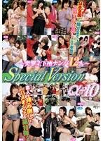 突撃土下座ナンパ12人 Special Version α+10 ダウンロード