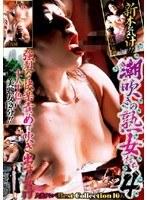 (1jpdrs1605)[JPDRS-1605] 人妻ナンパ Best Collection10人 新本気汁!! 潮吹きの熟女たち 4 ダウンロード